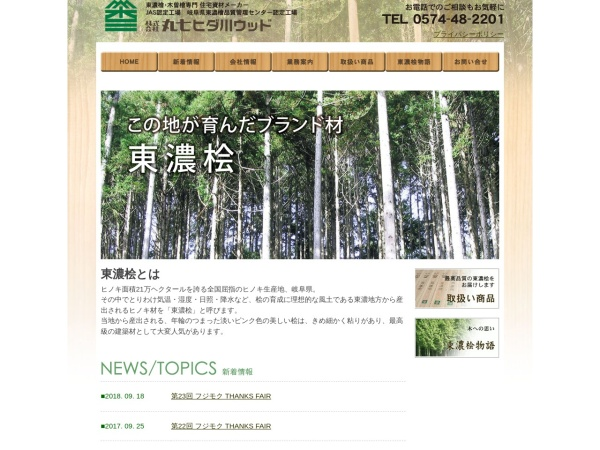 Screenshot of hidagawa.co.jp