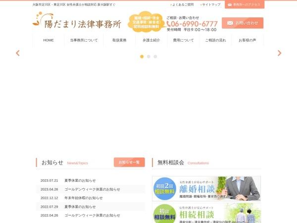 http://hidamari-law.jp/