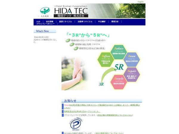 http://hidatec.co.jp/