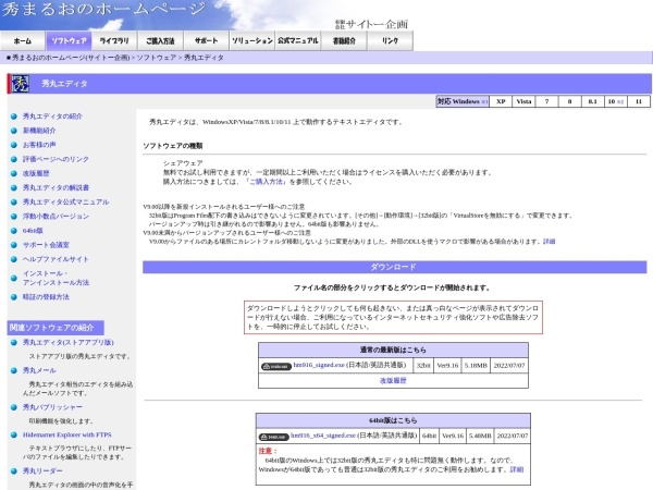 http://hide.maruo.co.jp/software/hidemaru.html