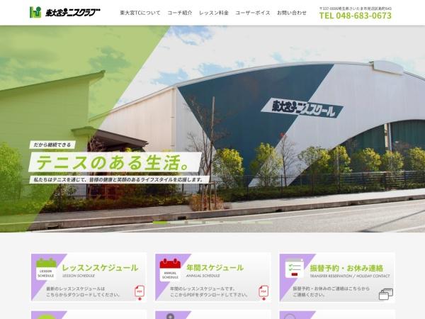 http://higashiomiya.jp