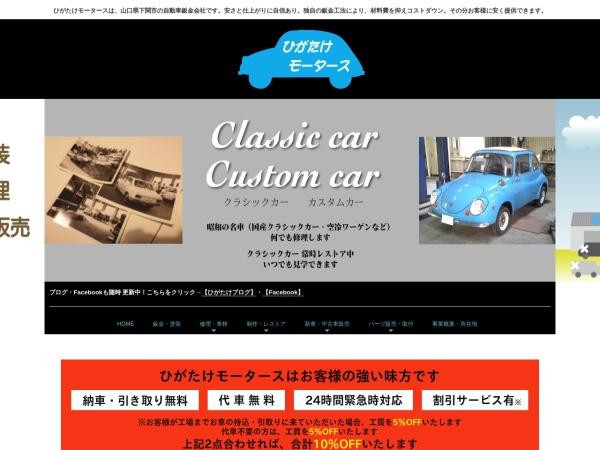 Screenshot of higatake.moon.bindcloud.jp