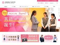 http://high.osaka-seikei.ac.jp/