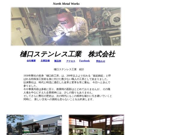 Screenshot of higuchistainless.co.jp