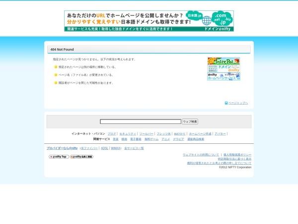 http://hiinaya.in.coocan.jp