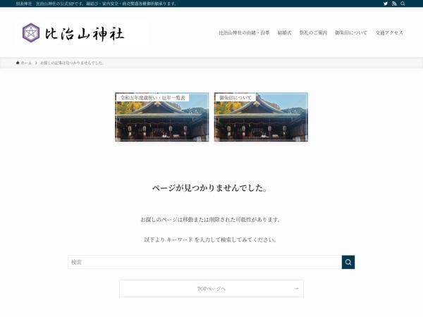 Screenshot of hijiyama-jinja.jp