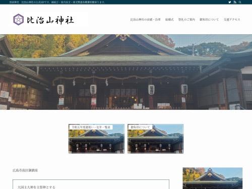 http://hijiyama-jinja.jp/