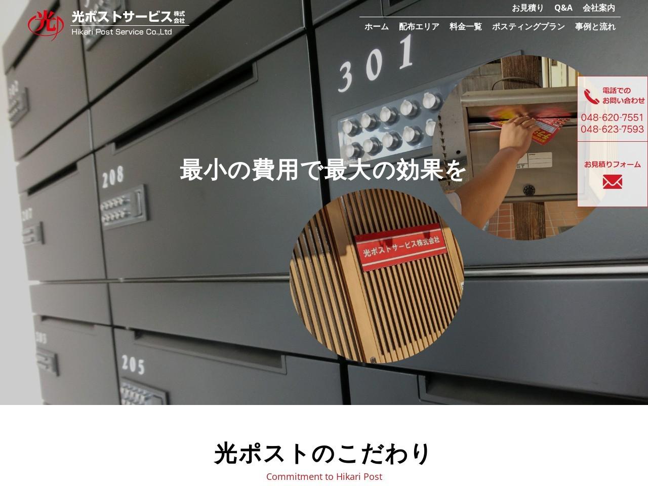 光ポストサービス株式会社