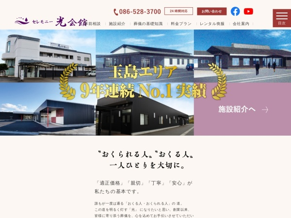 Screenshot of hikarikaikan.com