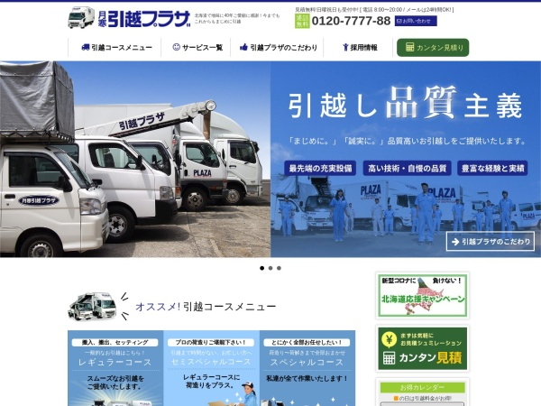 Screenshot of hikkoshi-plaza.com