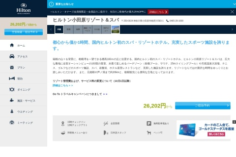 Screenshot of hiltonhotels.jp