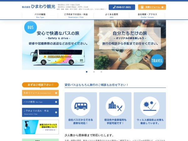 Screenshot of himawari-bus.com