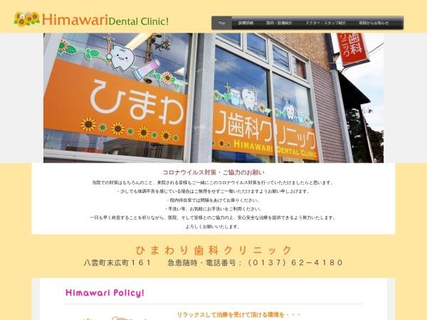 Screenshot of himawari-dentalclinic.jp