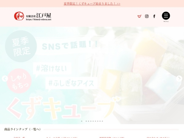 Screenshot of himeji-edoya.net
