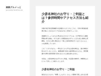 http://himeji-gourmet-land.com/