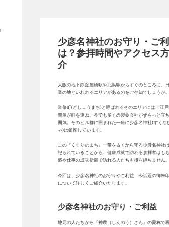 Screenshot of himeji-gourmet-land.com
