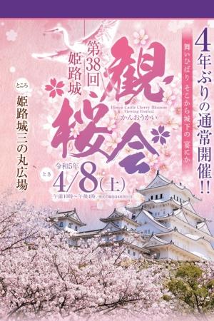 Screenshot of himeji-machishin.jp