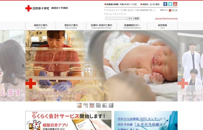 Screenshot of himeji.jrc.or.jp