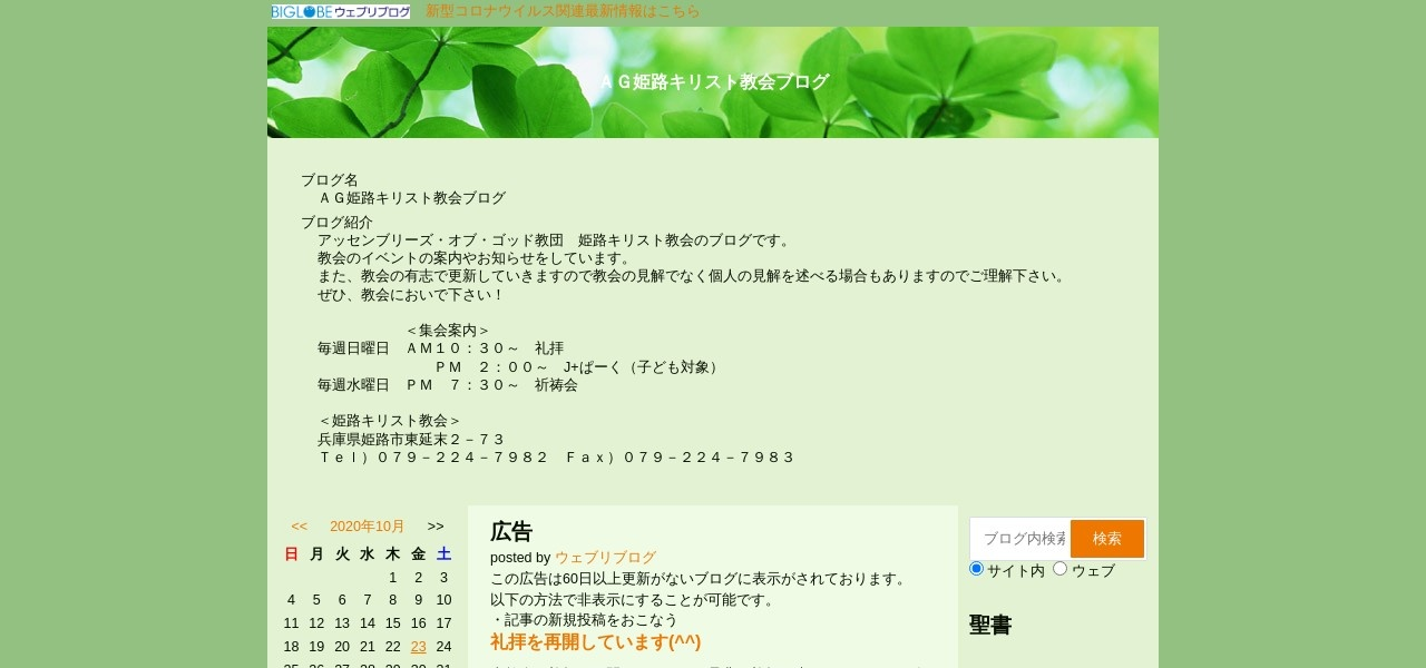 Screenshot of himejichurch.at.webry.info