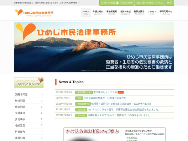 Screenshot of himejishimin.com