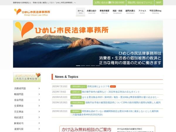 Screenshot of himejishimin.com