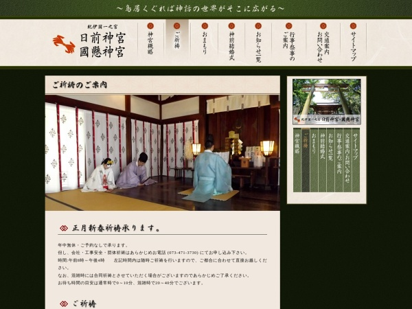 Screenshot of hinokuma-jingu.com
