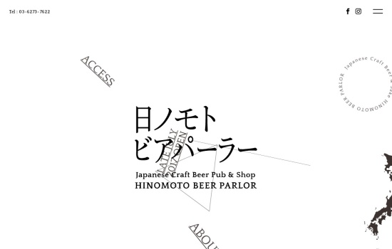 Screenshot of hinomotobeer.jp
