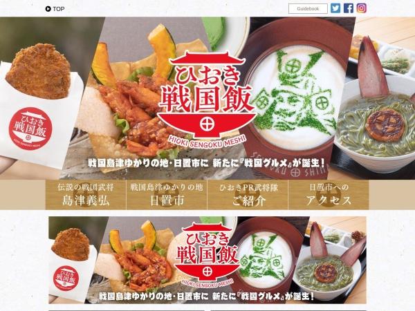 Screenshot of hioki-pr-bushotai.com