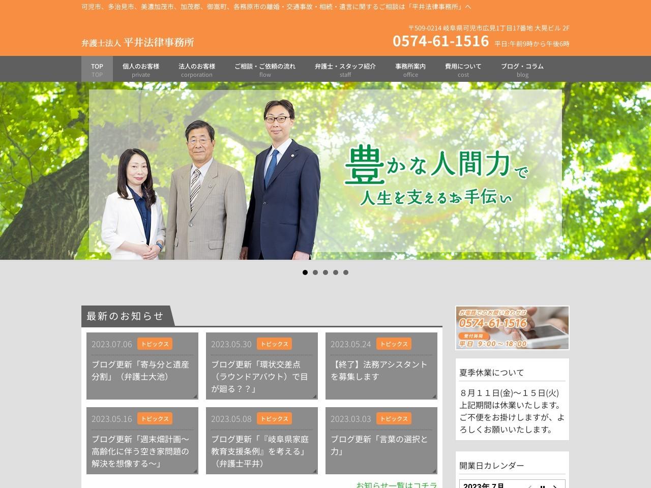 平井法律事務所(弁護士法人)