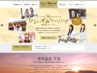 http://hiraizumi.or.jp/index.html