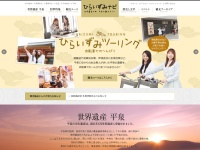 Screenshot of hiraizumi.or.jp