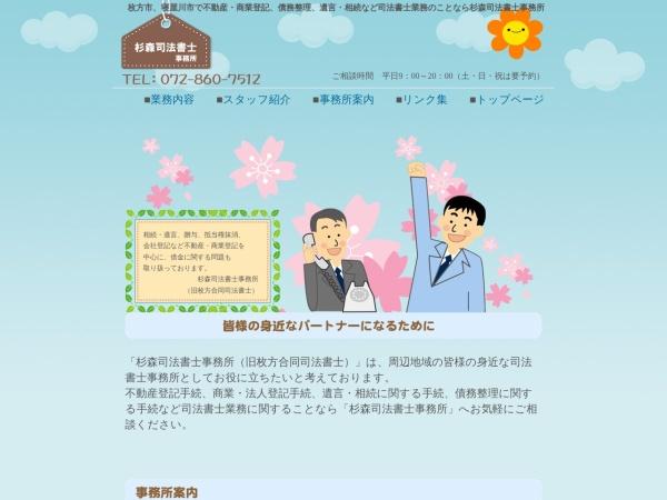 Screenshot of hirakata-godo.com
