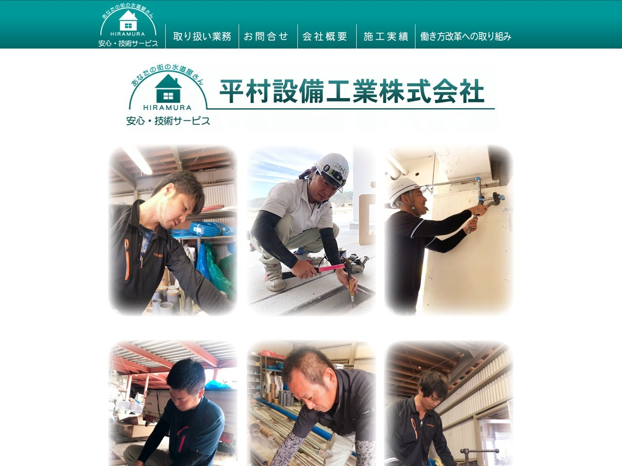 平村設備工業株式会社