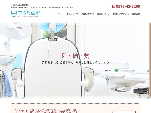Screenshot of hiratashika-tsugaru.com