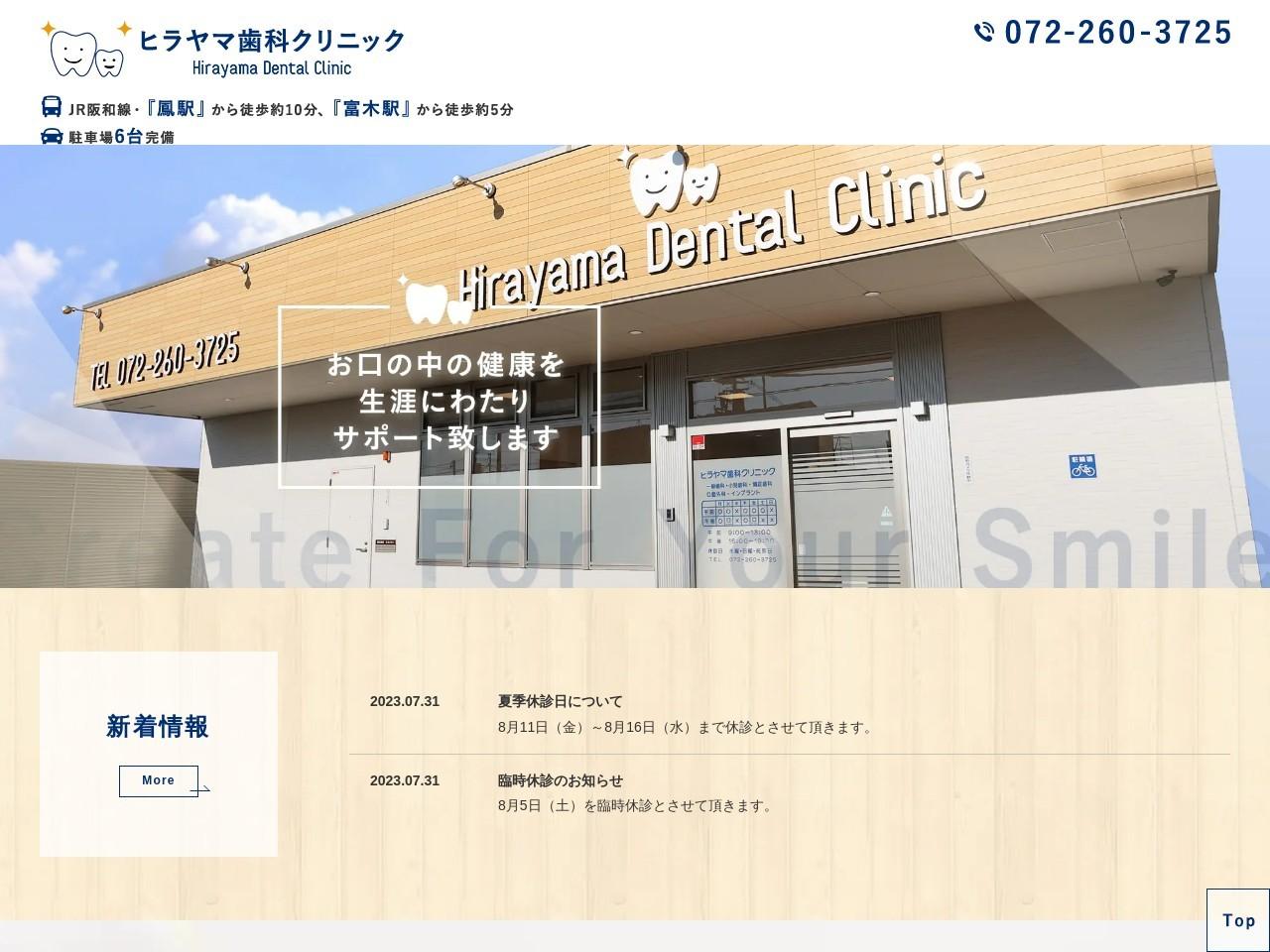 ヒラヤマ歯科クリニック (大阪府堺市西区)