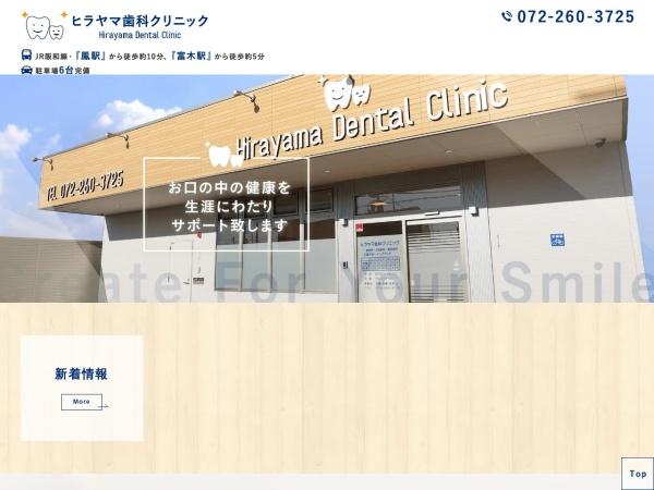 Screenshot of hirayama-dental.jp