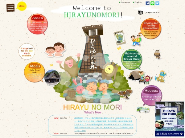 Screenshot of hirayunomori.co.jp