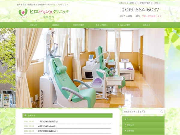 http://hiro-balance.jp/