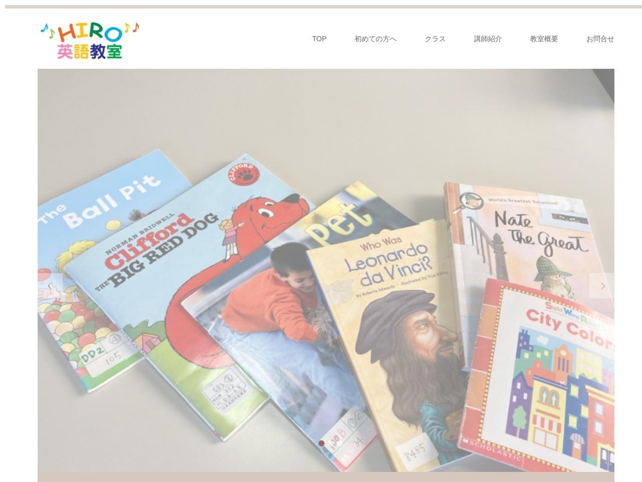 HIRO英語教室