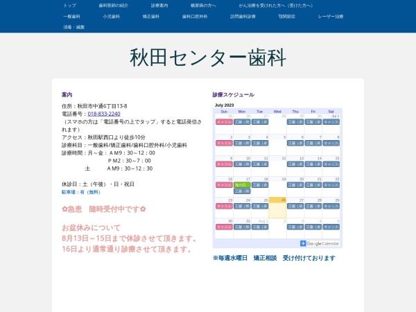 Screenshot of hirohatasika.jimdo.com