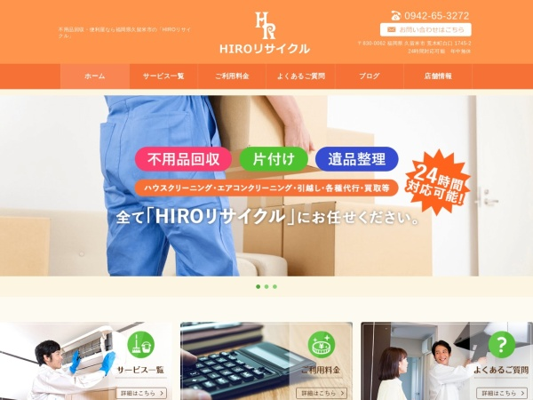Screenshot of hirorecycle.com