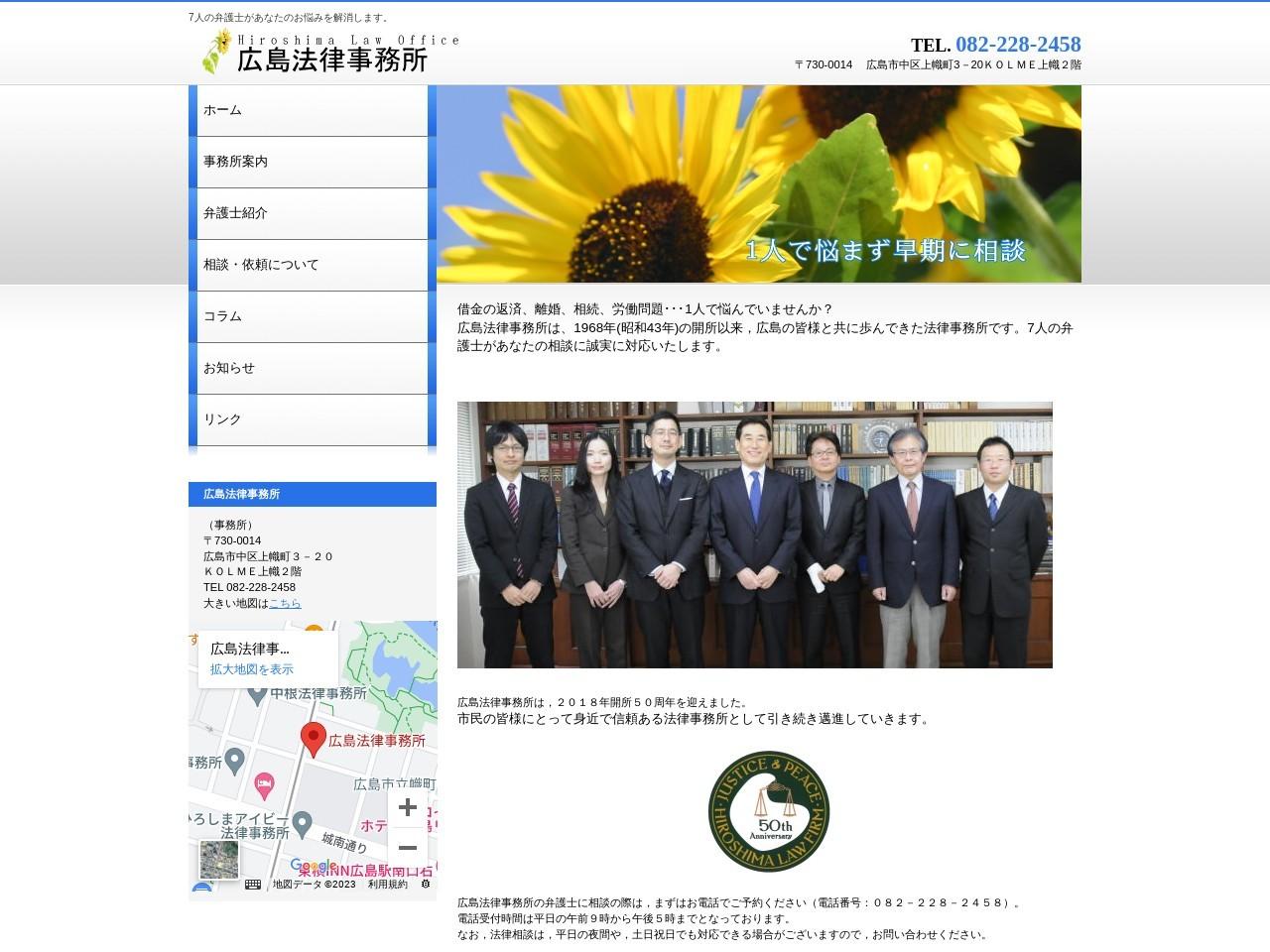 広島法律事務所