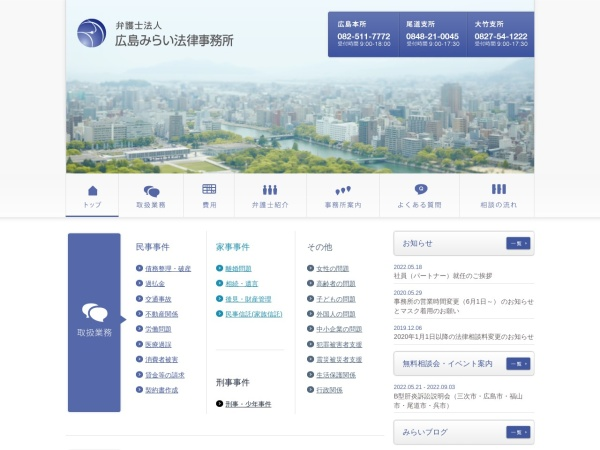 Screenshot of hiroshima-mirai.com
