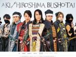 http://hiroshima-samurai.jp/