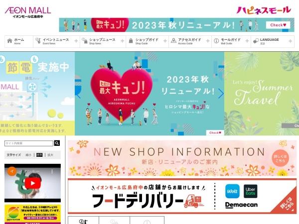 http://hiroshimafuchu-aeonmall.com