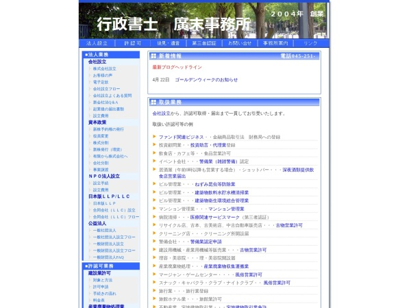 http://hirosue.ne.jp