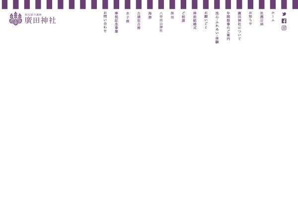 http://hirotajinja.or.jp/onegaigoto/onegai-other/#jinsei