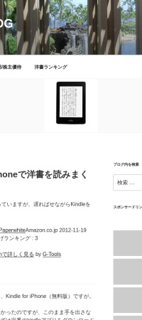 http://hirozak.www2.jp/kindle-for-iphone/
