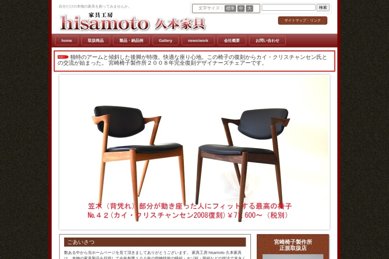 Screenshot of hisamotokagu.com