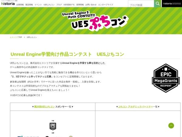 http://historia.co.jp/ue4petitcon